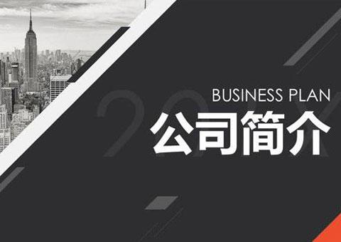 江門市邑塑科技有限公司公司簡介
